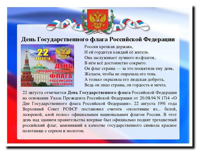 Поздравление президента с днем государственного флага российской федерации 101